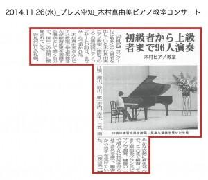 20141126_kimuramayumipianokyoushitsuconcert
