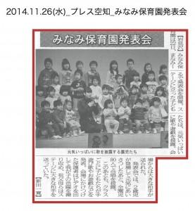 20141126_minamihoikuenhappyoukai