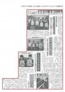 20141126_syopanpianokonku-ruzenkokutaikai