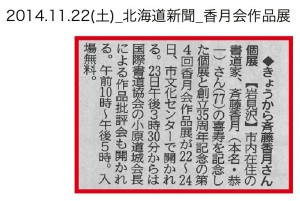 20141122_フ゜レス空知_香月会作品展