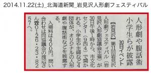 20141122_フ゜レス空知_人形劇フェスティハ゛ル