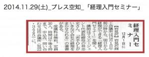 20141129_keirinyuumonsemina-