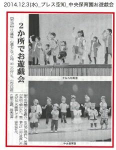 20141203_フ゜レス空知_中央保育園お遊戯会