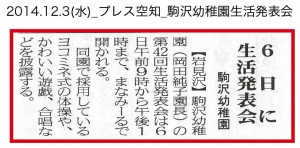20141203_フ゜レス空知_駒沢幼稚園生活発表会