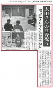 20141203_フ゜レス空知_太田宗秀白寿祝記念茶会