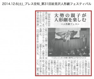20141206_dai31kaiiwamizawaningyougekifestival