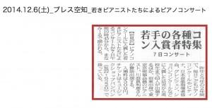 20141206_wakakipianisutotatiniyoruconcert
