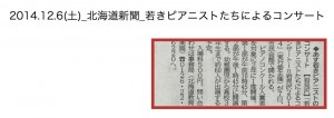20141206_wakakipianisutotatiniyoruconcert(doushin)
