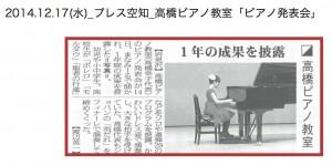 20141217_takahashipianokyoushitu[pianohappyoukai]