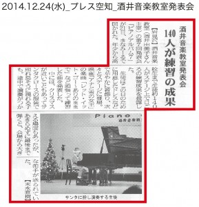 20141224_フ゜レス空知_酒井音楽教室発表会