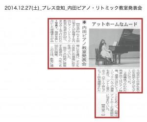 20141227_uchidapiano:ritomikkukyousituhappyoukai