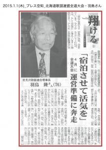 20150101_press_kayorenmei