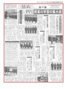 20150117_press_ryokuryoukadaikennkyu