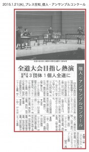 20150121_press_kangakkikonkuru