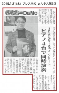20150121_press_multus#3