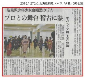 20150127_doshin_opera