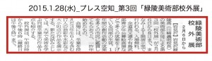 20150128_dai3kai[ryokuryoukoukoukougaiten]