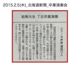 20150205_doshin_sotugyoennsokai
