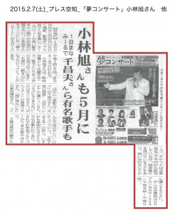 20150207_[yumeconcert]kobayashiakirasan hoka
