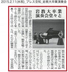 20150211_フ゜レス空知_岩教卒業演奏会