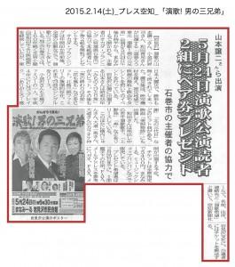 20150214_enka!otokonosankyoudai