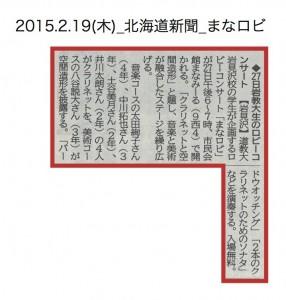 20150219_doshin_manarobby