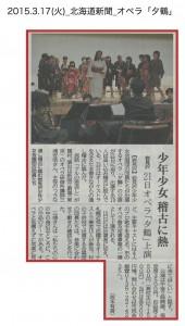 20150317_opera[yuzuru]
