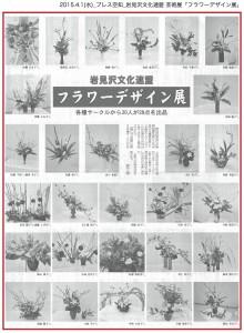 20150401_press_flowerdesign