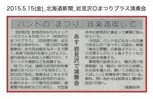 20150515_doshin_maturiburasu
