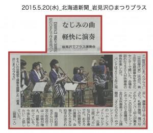 20150520_iwamizawamatsuriburasu