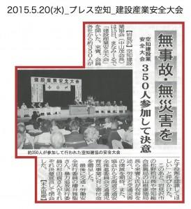20150520_kensetsusangyouanzentaikai