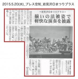 20150520_puresu_iwamizawamatsuriburasu