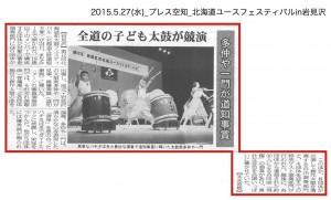 20150527_hokkaidouyu-sufestivaliniwamizawa