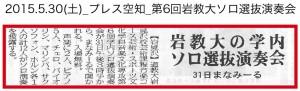20150530_プレス空知_ソロ選抜演奏会