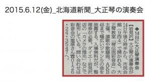 20150612_doshin_ayanekai