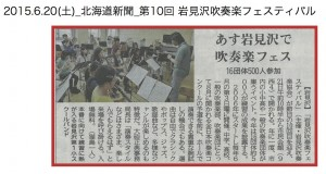 20150620_doushin_dai10kai iwamizawasuisougakufestival