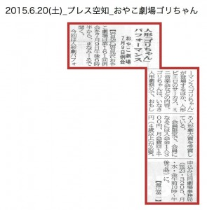 20150620_oyakogekijougorityan