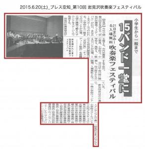 20150620_press_dai10kai iwamizawassuisougakufesutival