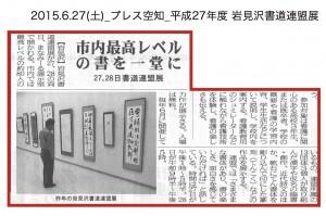 20150627_iwamizawa syodou renmeiten