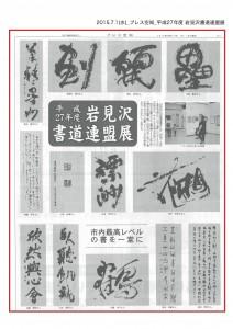 20150701_H27iwamizawasyodourenmeiten