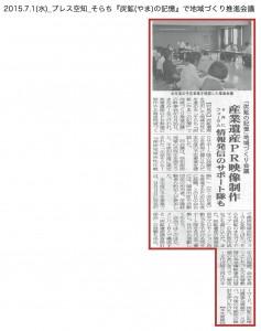 20150701_sorachi[yamanokioku]detiikidukurisuisinkaigi