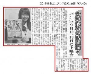 20150808_press_KANO