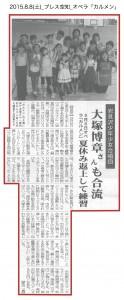 20150808_press_karumen