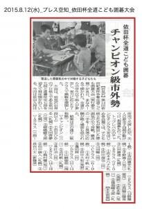 20150812_press_yodaigo