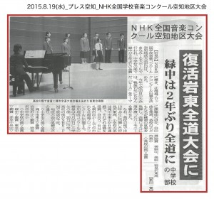 20150819_press_Nkontiku