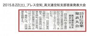 20150822_press_kobunrenongaku