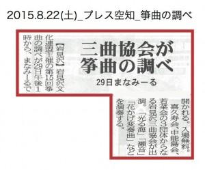 20150822_press_sankyokukyokai
