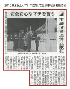 20150822_press_senbotusyatuitosiki
