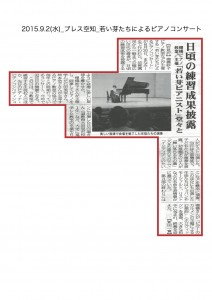 20150902_press_wakaimetati