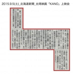 20150905_doshin_「KANO」